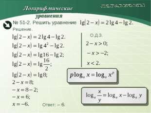Решение. О.Д.З. Ответ: – 6. Логарифмические уравнения