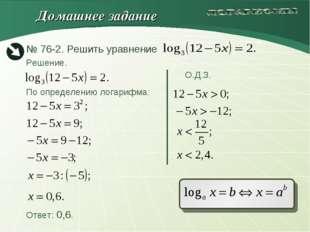 Решение. О.Д.З. По определению логарифма: Ответ: 0,6. Домашнее задание