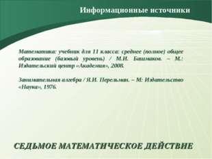 СЕДЬМОЕ МАТЕМАТИЧЕСКОЕ ДЕЙСТВИЕ Информационные источники Математика: учебник