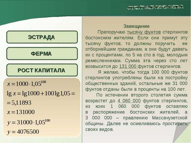 ЧислаЛог.ЧислаЛог. 20,30111,04 30,48121,08 40,60131,11 50,7014...
