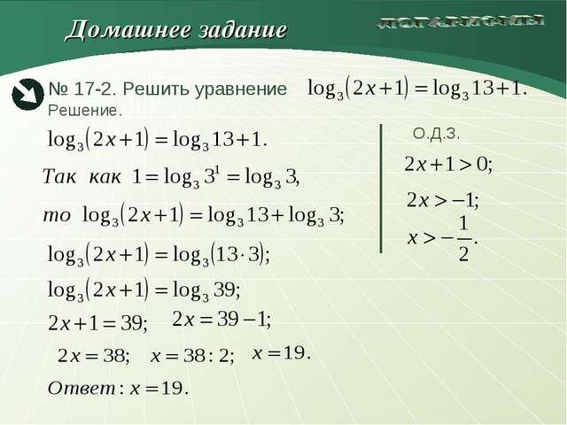 О.Д.З. Домашнее задание