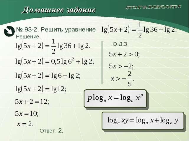 О.Д.З. Ответ: 2. Домашнее задание