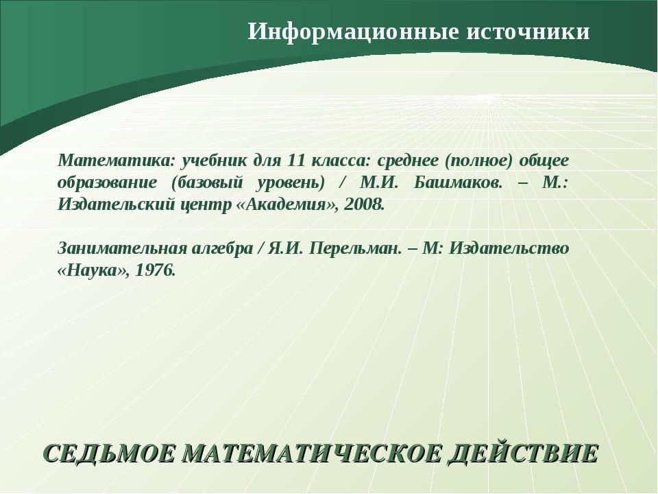 СЕДЬМОЕ МАТЕМАТИЧЕСКОЕ ДЕЙСТВИЕ Информационные источники Математика: учебник...