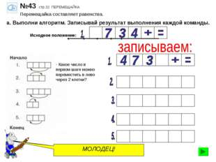№43 стр.32 ПЕРЕМЕЩАЙКА Перемещайка составляет равенства. а. Выполни алгоритм.