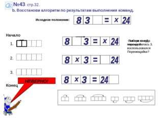 №43 стр.32. b. Восстанови алгоритм по результатам выполнения команд. Исходное