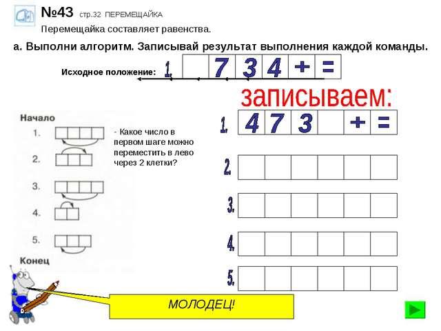 №43 стр.32 ПЕРЕМЕЩАЙКА Перемещайка составляет равенства. а. Выполни алгоритм....
