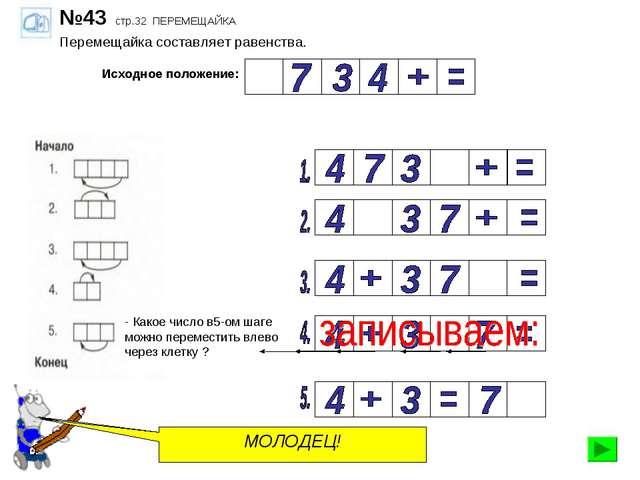 №43 стр.32 ПЕРЕМЕЩАЙКА Перемещайка составляет равенства. Исходное положение:...
