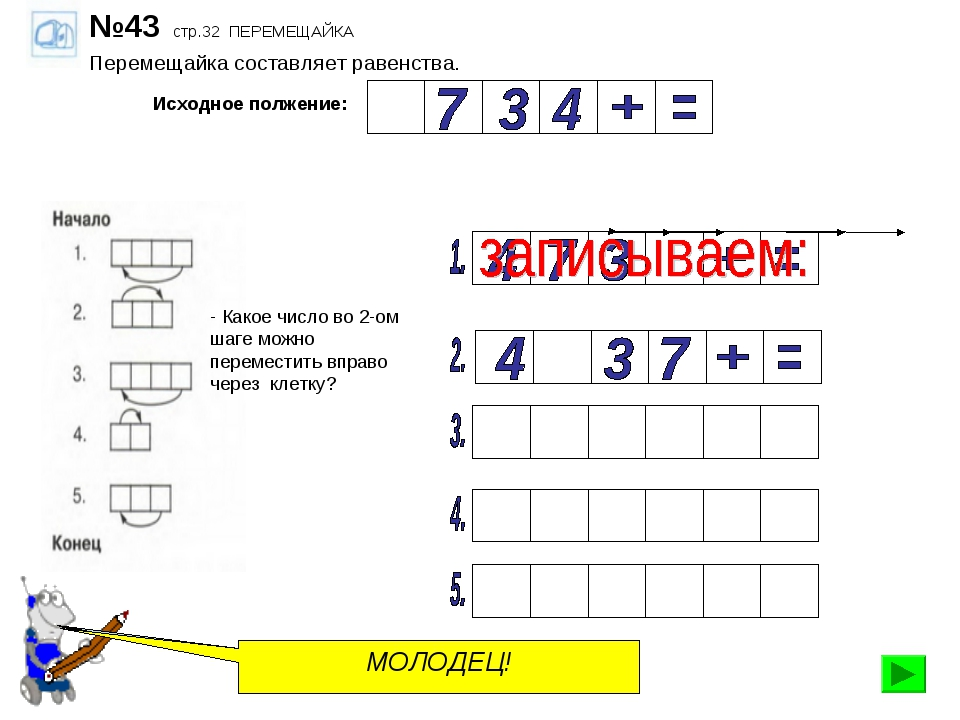 №43 стр.32 ПЕРЕМЕЩАЙКА Перемещайка составляет равенства. Исходное полжение: -...