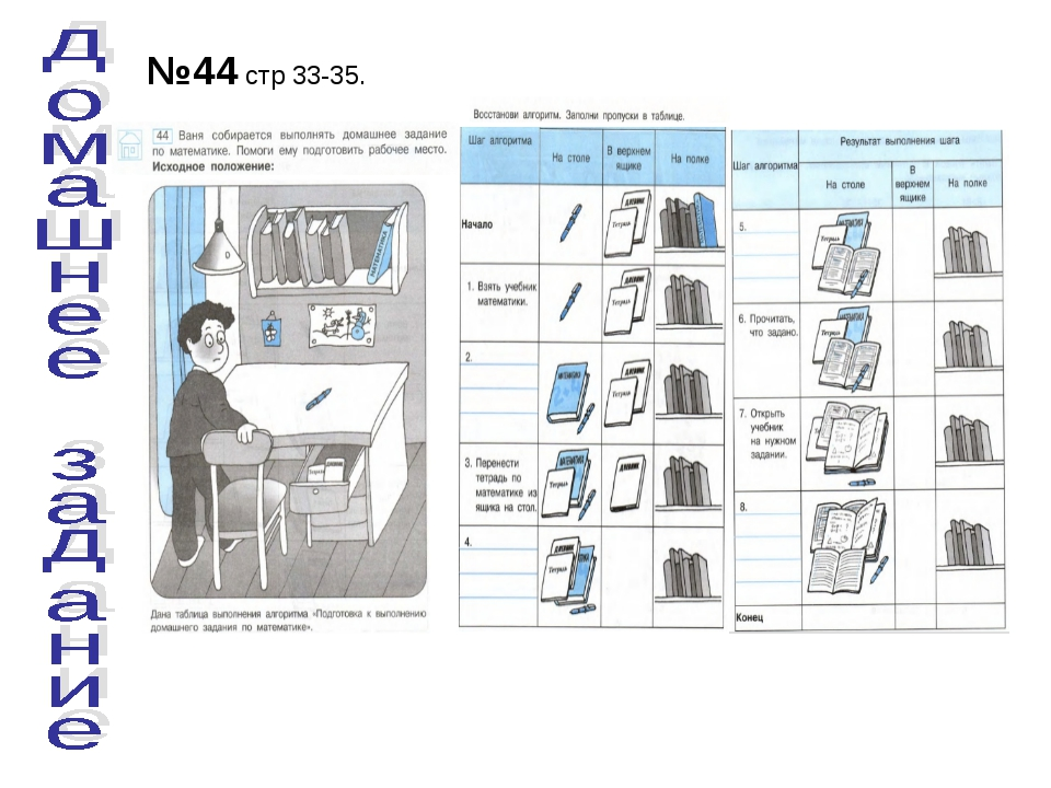 №44 стр 33-35.
