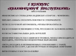 5 КОНКУРС «КВАЛИФИЦИРУЙ ПРЕСТУПЛЕНИЕ» ПРЕСТУПЛЕНИЯ ИВАН ИСПИСАЛ СТЕНЫ ДОМА НА