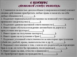 6 КОНКУРС «ПРАВОВОЙ СТАТУС РЕБЕНКА» 1. Становится полностью дееспособным (сов