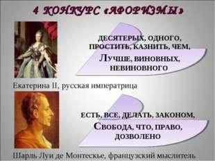 4 КОНКУРС «АФОРИЗМЫ» ДЕСЯТЕРЫХ, ОДНОГО, ПРОСТИТЬ, КАЗНИТЬ, ЧЕМ, ЛУЧШЕ, ВИНОВН