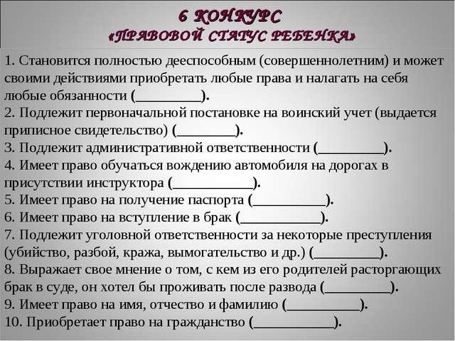 6 КОНКУРС «ПРАВОВОЙ СТАТУС РЕБЕНКА» 1. Становится полностью дееспособным (сов...