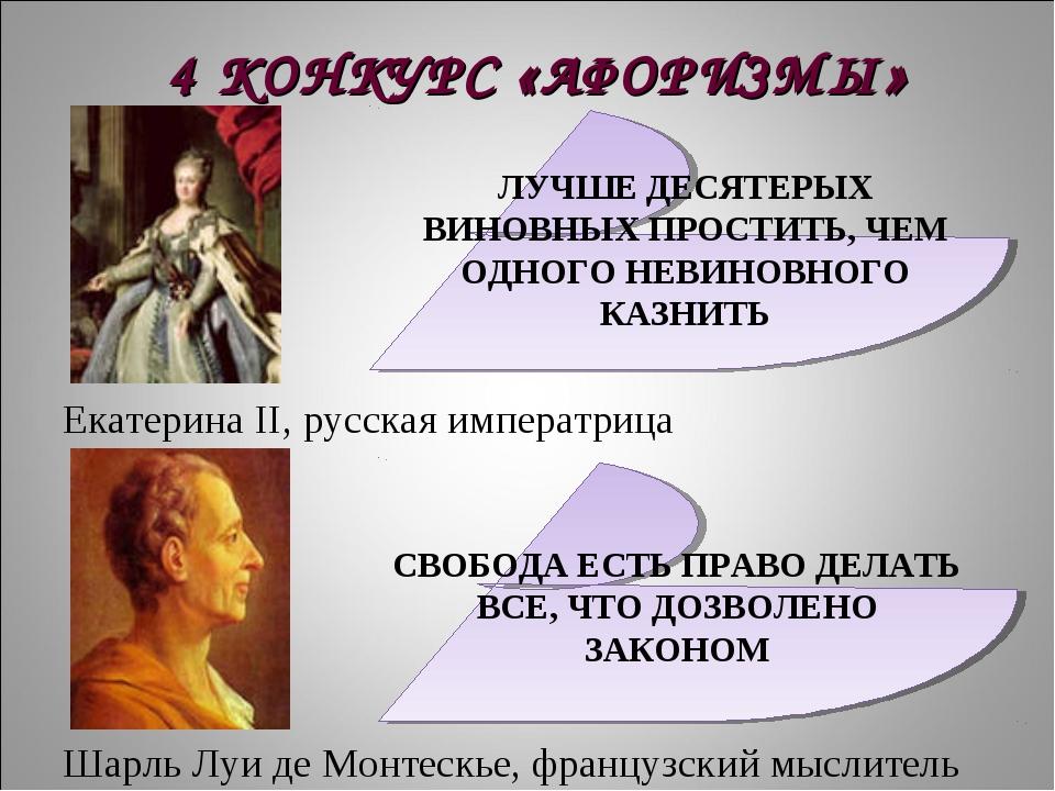 4 КОНКУРС «АФОРИЗМЫ» ЛУЧШЕ ДЕСЯТЕРЫХ ВИНОВНЫХ ПРОСТИТЬ, ЧЕМ ОДНОГО НЕВИНОВНОГ...
