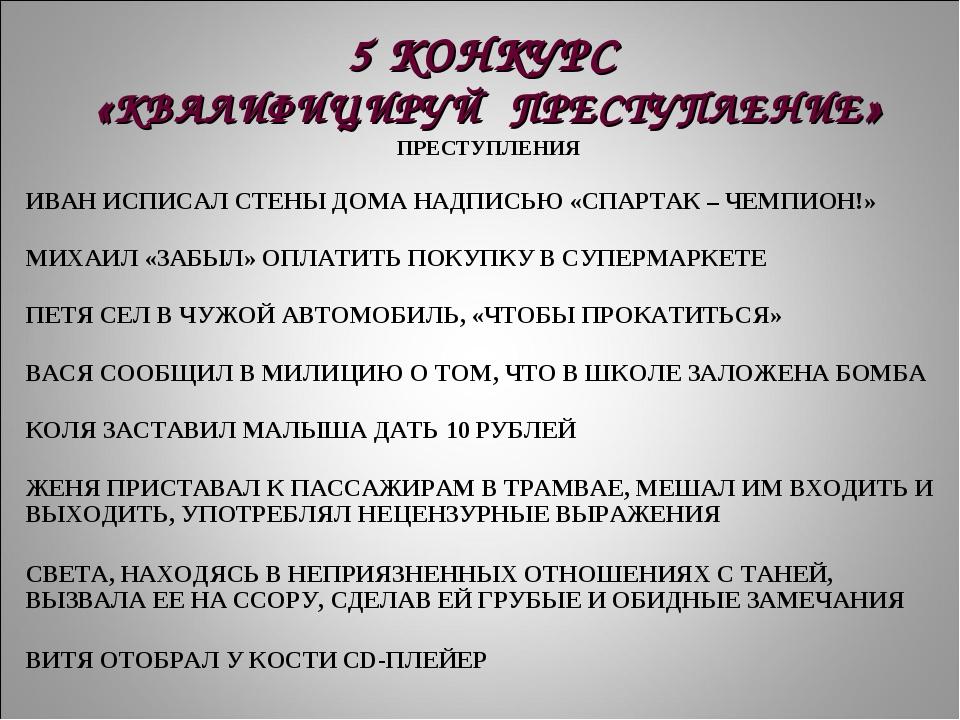 5 КОНКУРС «КВАЛИФИЦИРУЙ ПРЕСТУПЛЕНИЕ» ПРЕСТУПЛЕНИЯ ИВАН ИСПИСАЛ СТЕНЫ ДОМА НА...