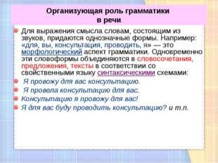 Организующая роль грамматики в речи Для выражения смысла словам, состоящим из