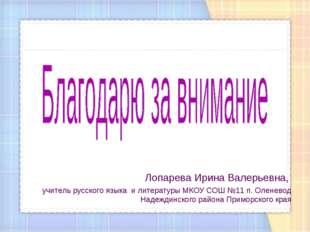 Лопарева Ирина Валерьевна, учитель русского языка и литературы МКОУ СОШ №11