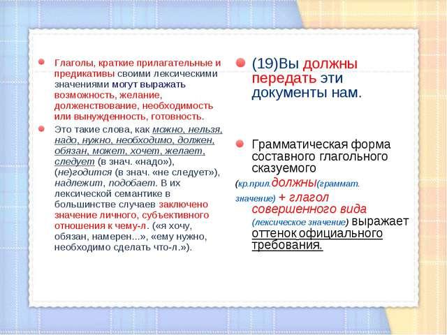 Глаголы, краткие прилагательные и предикативы своими лексическими значениями...