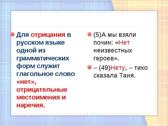 Для отрицания в русском языке одной из грамматических форм служит глагольное...
