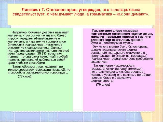 Лингвист Г. Степанов прав, утверждая, что «словарь языка свидетельствует, о ч...