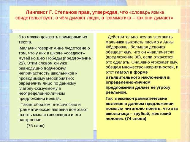 Это можно доказать примерами из текста. Мальчик говорит Анне Федотовне о том...