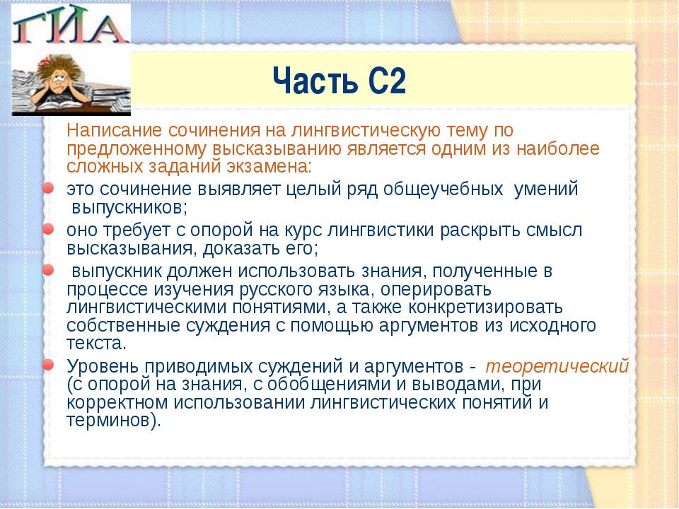 Часть С2 Написание сочинения на лингвистическую тему по предложенному высказы...