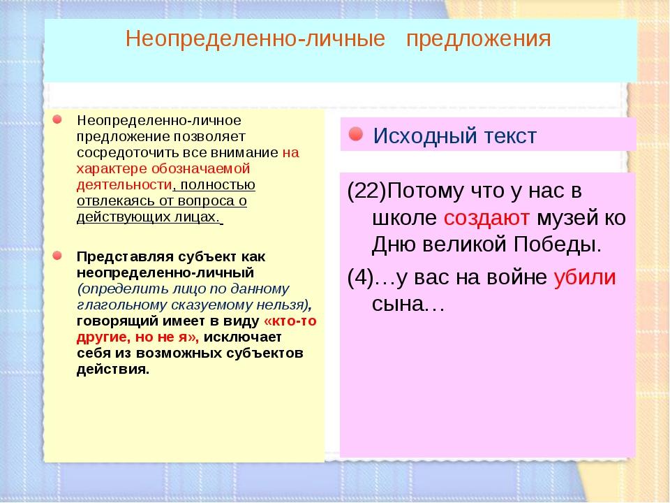 Неопределенно-личные предложения Исходный текст (22)Потому что у нас в шко...
