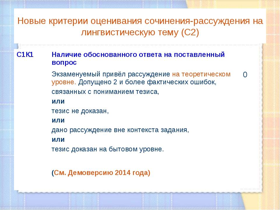Новые критерии оценивания сочинения-рассуждения на лингвистическую тему (С2)...