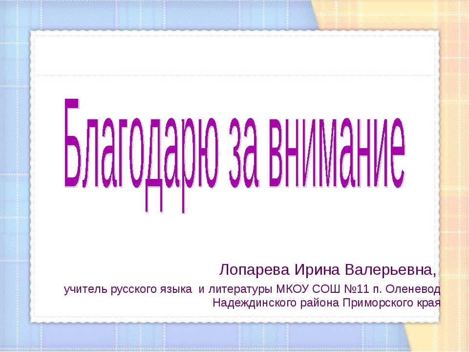 Лопарева Ирина Валерьевна, учитель русского языка и литературы МКОУ СОШ №11...