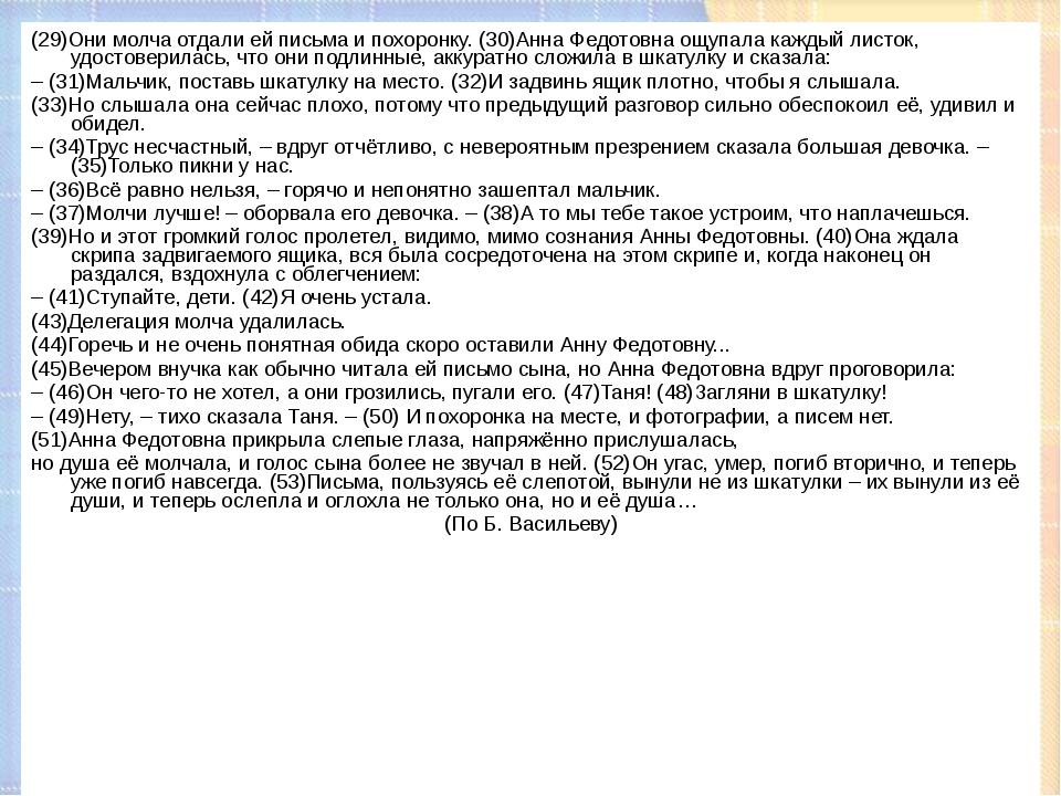 (29)Они молча отдали ей письма и похоронку. (30)Анна Федотовна ощупала каждый...