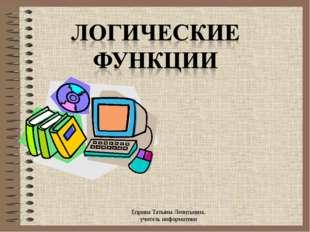 Еприна Татьяна Леонтьевна, учитель информатики Еприна Татьяна Леонтьевна, учи