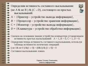 Определим истинность составного высказывания: (не А & не В ) & (C Ú D), состо