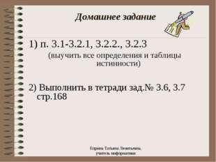 Домашнее задание 1) п. 3.1-3.2.1, 3.2.2., 3.2.3 (выучить все определения и та