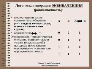 Логическая операция ЭКВИВАЛЕНЦИЯ (равнозначность): в естественном языке соотв