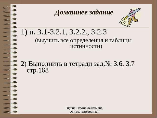 Домашнее задание 1) п. 3.1-3.2.1, 3.2.2., 3.2.3 (выучить все определения и та...