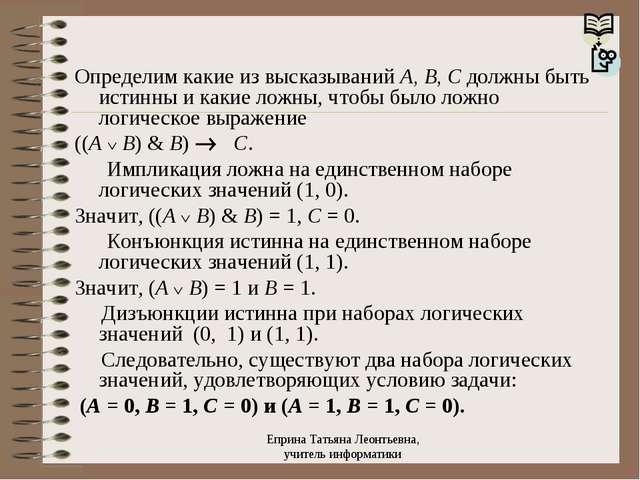 Определим какие из высказываний А, В, С должны быть истинны и какие ложны, ч...