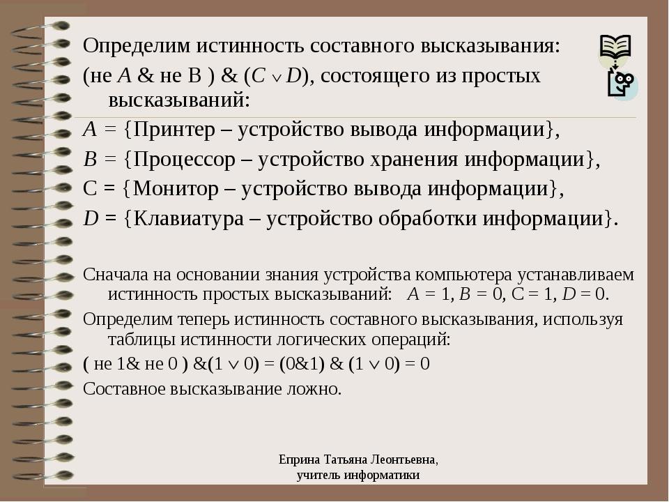 Определим истинность составного высказывания: (не А & не В ) & (C Ú D), состо...