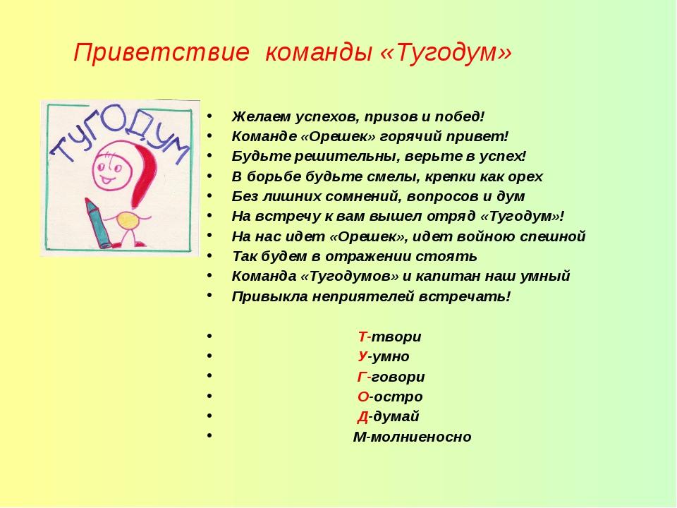 Приветствие команды «Тугодум» Желаем успехов, призов и побед! Команде «Орешек...