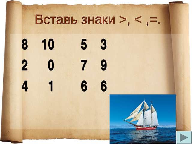 8 10 5 3 2 0 7 9 4 1 6 6 < > > > < = 8 10 5 3 2 0 7 9 4 1 6 6