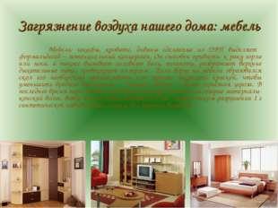 Загрязнение воздуха нашего дома: мебель Мебель: шкафы, кровати, диваны сдел