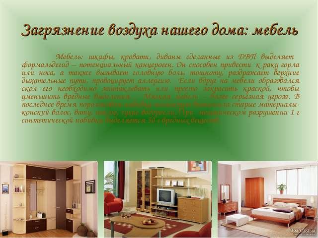 Загрязнение воздуха нашего дома: мебель Мебель: шкафы, кровати, диваны сдел...