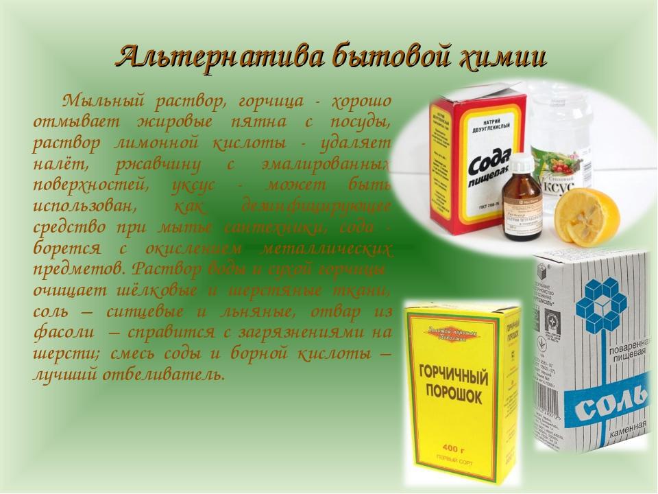 Альтернатива бытовой химии Мыльный раствор, горчица - хорошо отмывает жировые...
