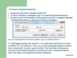 Условное форматирование: Выделим (сделаем текущей) ячейку D2. В меню «Формат»