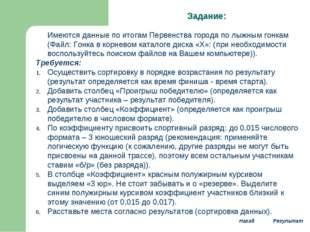 Задание: Имеются данные по итогам Первенства города по лыжным гонкам (Файл: