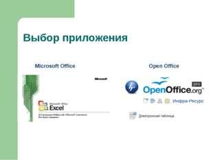 Выбор приложения Microsoft Office Open Office
