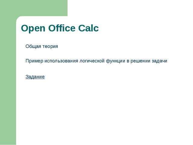 Open Office Calc Общая теория Пример использования логической функции в решен...
