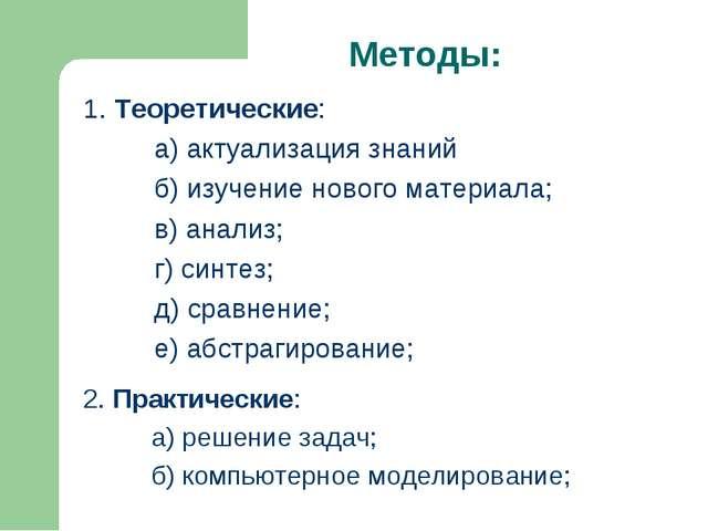 Методы: 1. Теоретические: а) актуализация знаний б) изучение нового материа...