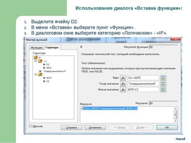 Использование диалога «Вставка функции»: Выделите ячейку D2. В меню «Вставка»...