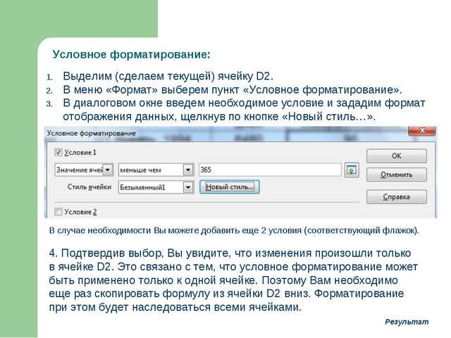 Условное форматирование: Выделим (сделаем текущей) ячейку D2. В меню «Формат»...