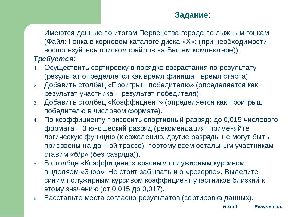 Задание: Имеются данные по итогам Первенства города по лыжным гонкам (Файл:...